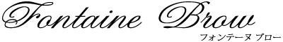フォンテーヌブロー金沢|エクステ、エステ、アイラッシュ、眉デザイン、ネイル(鞍月、野々市)